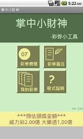 是[自製] 掌中小財神(台灣彩券小工具) V 0.8.0這篇文章的首圖