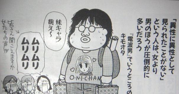 是日本最新研究報告:「御宅族」負面意義降低、「輕度阿宅」增長這篇文章的首圖