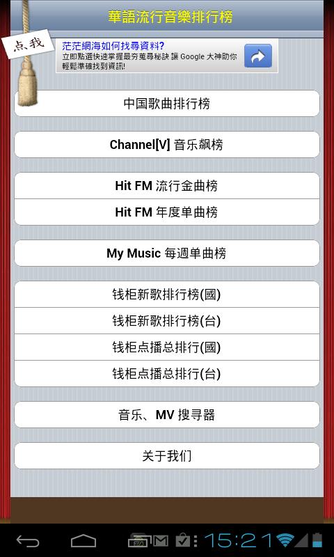 是[APP] 華語流行音樂排行榜這篇文章的首圖