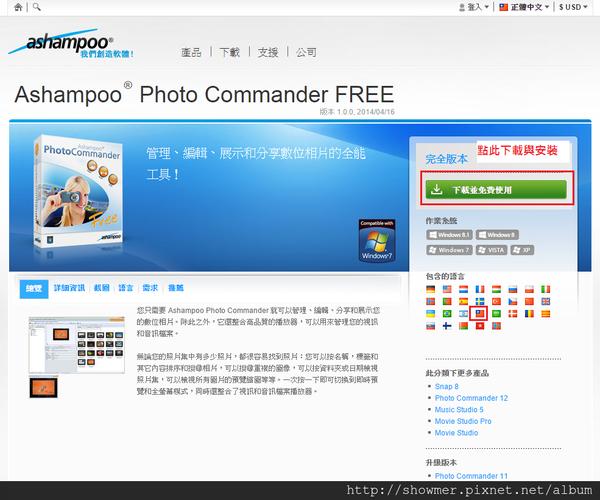 是[工具軟體]免費圖片瀏覽工具 ASHAMPOO PHOTO COMMANDER FREE這篇文章的首圖