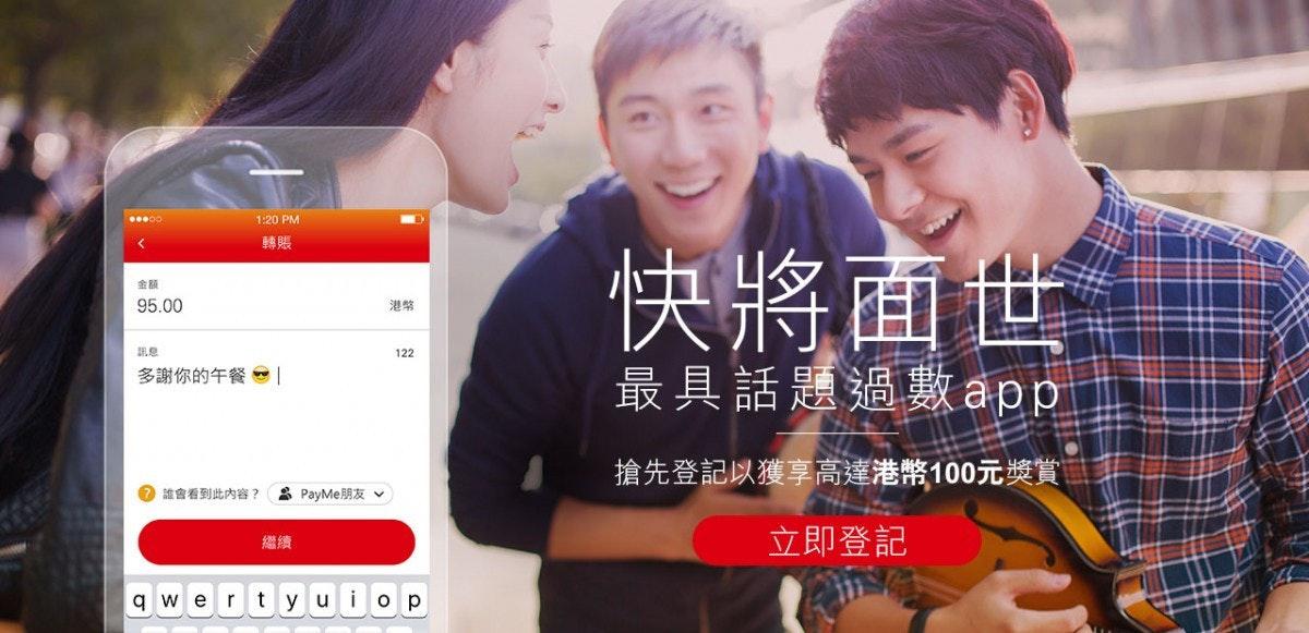 是HK$20 唔算多,但送錢俾你攞左先,匯豐又出新服務叫 – HSBC PayMe這篇文章的首圖
