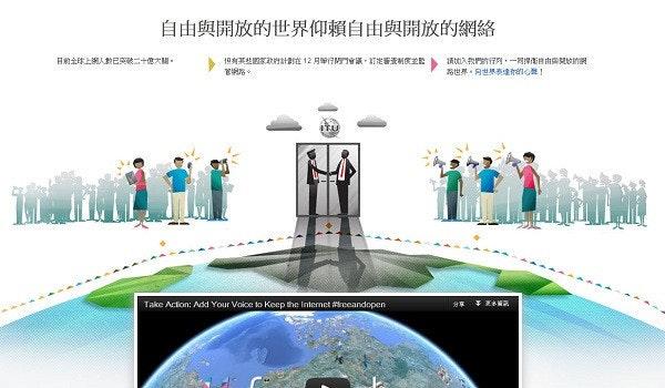 是Take Action!Google 號召公眾反對聯合國的網路控制計劃這篇文章的首圖