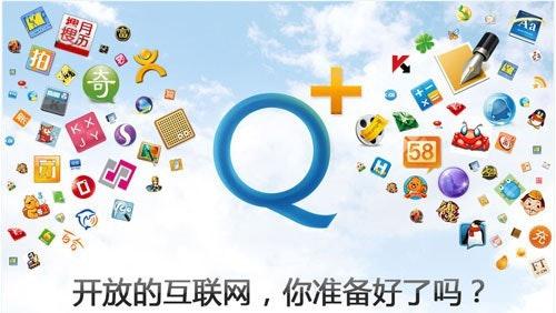是[香港]騰訊推出 Q+:我們不是 Google+ 山寨產品!這篇文章的首圖