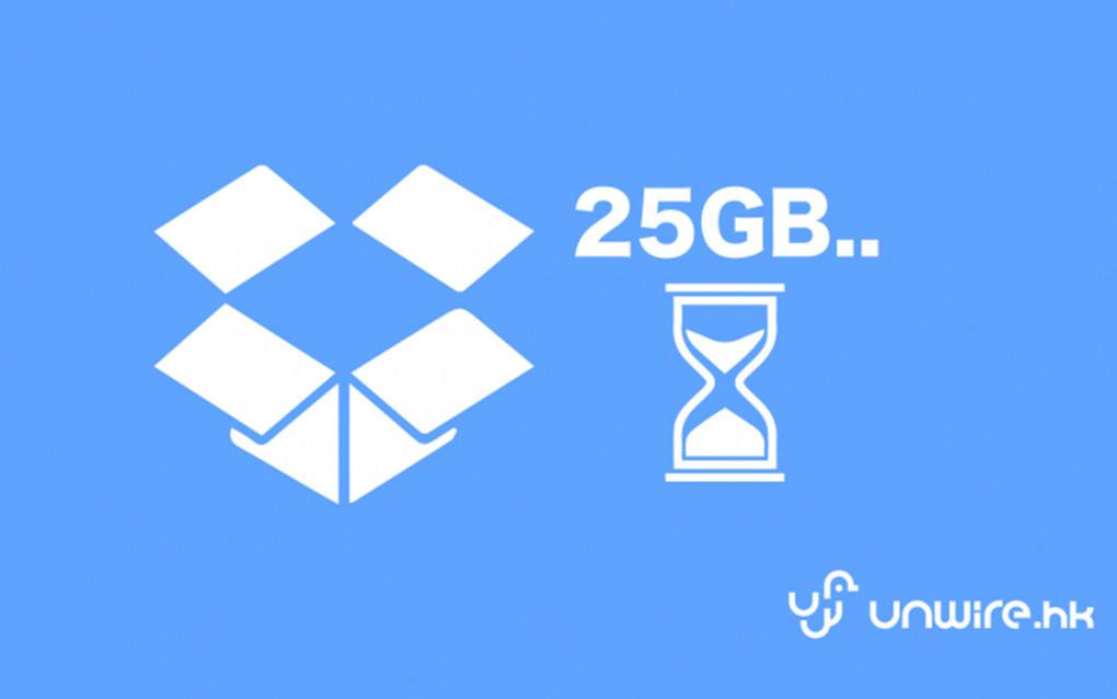 是Dropbox 25GB 快到期?5 步 Google Drive 轉移術這篇文章的首圖