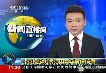 是中國北京正式規定微博採用實名制這篇文章的首圖