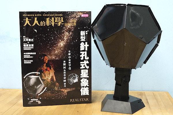 是【動手玩科學】讓你在房間也能擁抱美麗的星空『大人的科學 Vol.5:新型針孔星象儀』這篇文章的首圖