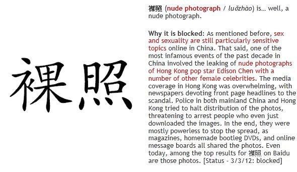 是來瞧瞧中國微博的禁語吧這篇文章的首圖
