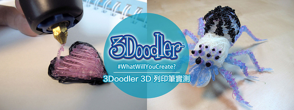 是丟開紙筆在空氣中畫畫,3Doodler 3D 列印筆實測這篇文章的首圖