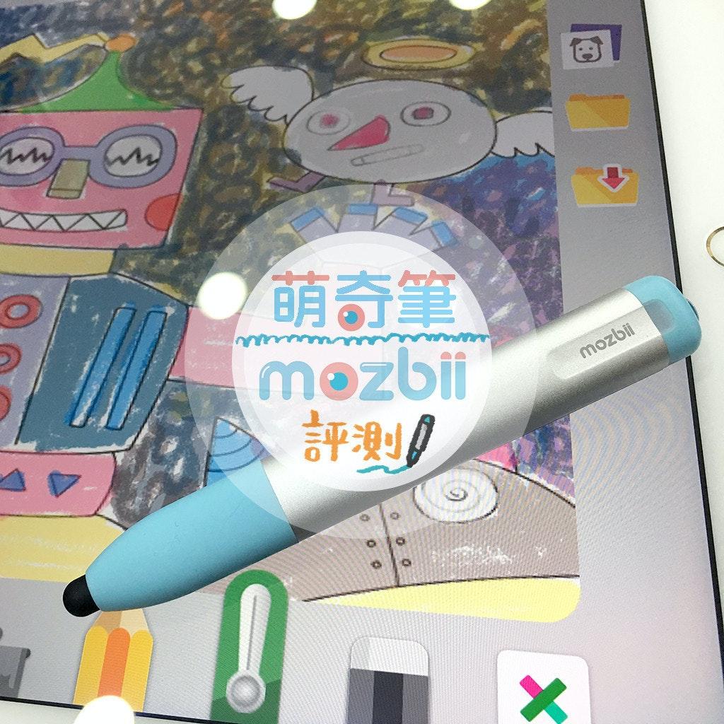 是我吸~然後我畫~『Mozbii 吸色萌奇筆』動手玩這篇文章的首圖