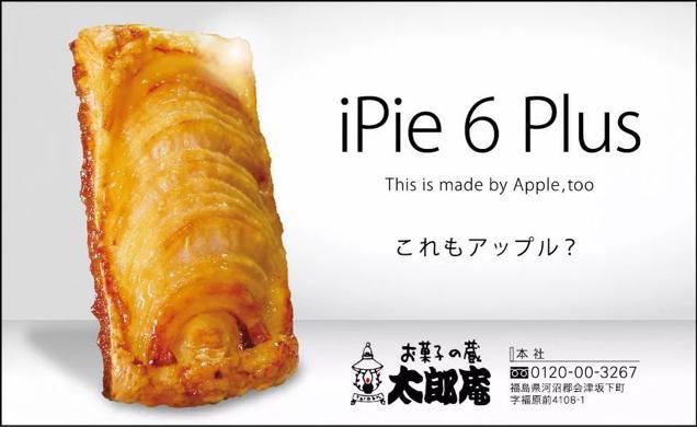 是搭上 iPhone 6 Plus 順風車的 iPie 6 Plus 蘋果派廣告這篇文章的首圖