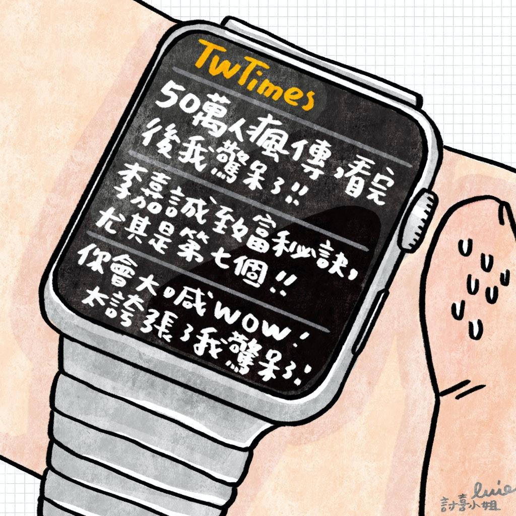 是今日新聞淺談:《紐約時報》推出專屬於 AppleWatch 的閱讀版面,但可能不適用台灣網路文化...這篇文章的首圖