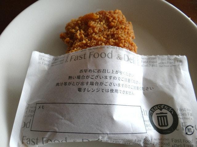 是日本全家便利商店的炸雞袋,為什麼會有一個備註欄位?這篇文章的首圖