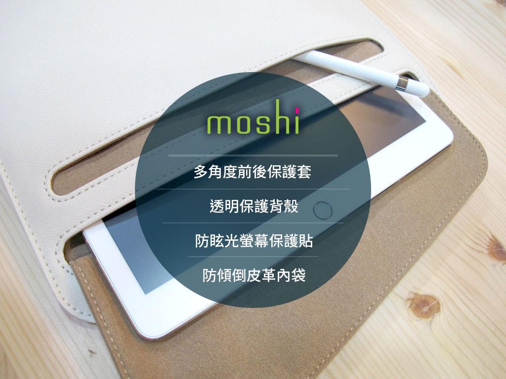 是iPad Pro 那麼貴當然要保護好!Moshi 推出 iPad Pro 金鐘罩鐵布衫三套件這篇文章的首圖