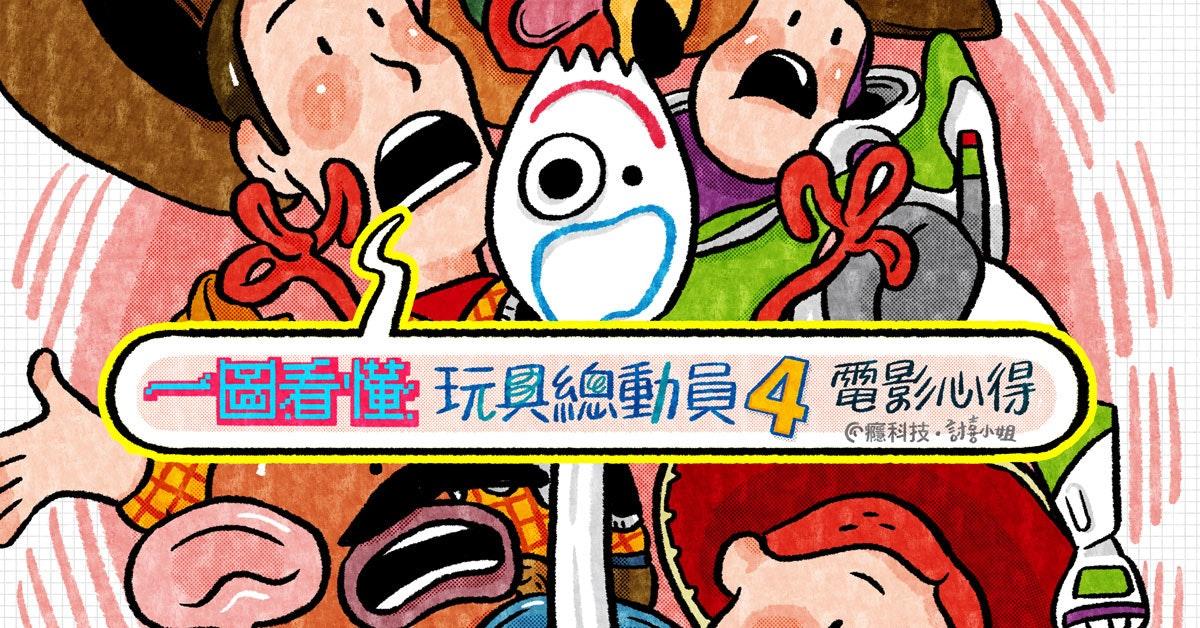 Illustration, Comics, Cartoon, Design, Poster, cartoon, Cartoon, Fiction, Illustration, Art, Fictional character, Comics