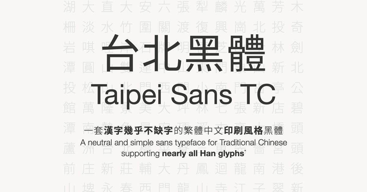 Graphic design, Paper, Design, Product design, Font, Taipei City Government, Graphics, Pattern, Brand, Serif, taipei city government, Text, Font, Line