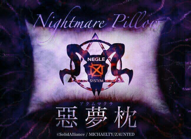 Nightmare, 株式会社ソリッドアライアンス, Art, Nightmare, Fear, Drawing, Painting, Sleep, Horror, , Nightmare, Purple, Poster, Font, Album cover, Graphic design, Graphics, Logo, Advertising