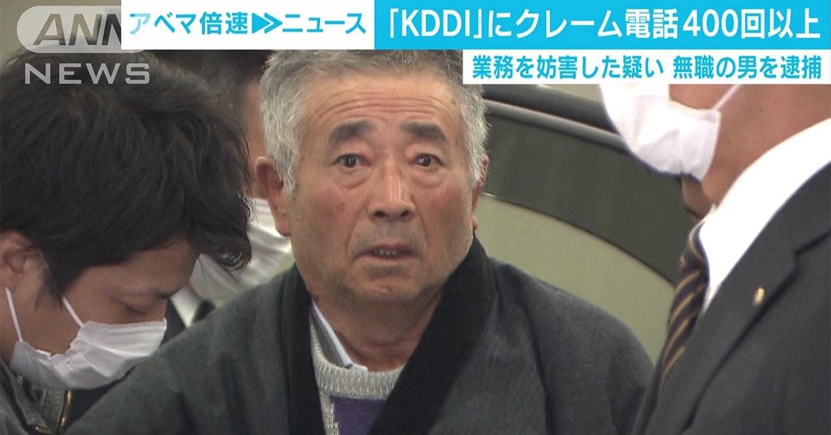 照片中提到了ANNアベマ倍速>ニュース、「KDDIにクレーム電話400回以上、業務を妨害した疑い 無職の男を逮捕,包含了圖片說明、日本、疑似、後堂站、新聞學