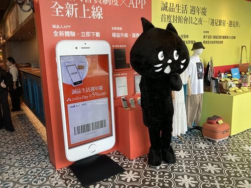 誠品生活週年慶 全新誠品人App、日本萌貓NYA系列周邊、會員之夜
