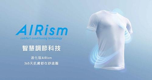 日本Uniqlo用內衣褲布料做百家樂口罩 適合夏天的Airsim涼感材質