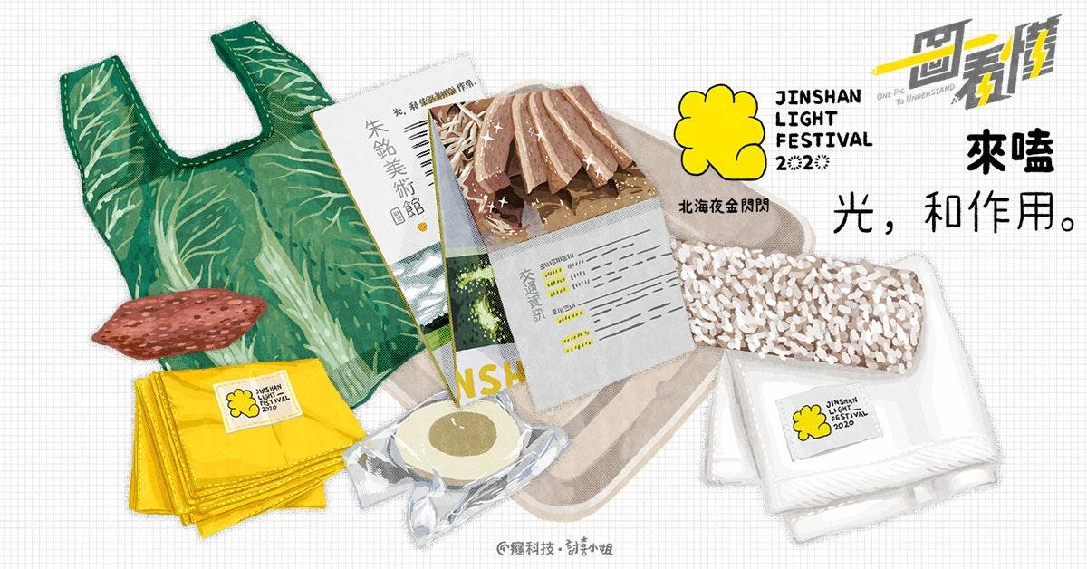 照片中提到了光,利朱的的作用.、JINSHAN、LIGHT,跟客家山有關,包含了生產、牌、產品設計、產品、生產