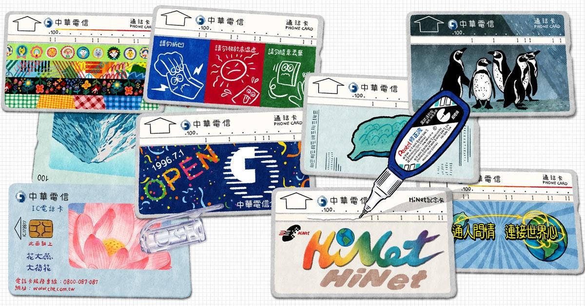照片中提到了中華電信、通结卡、PHONE CAR,包含了遊戲、平面設計、產品、牌、線