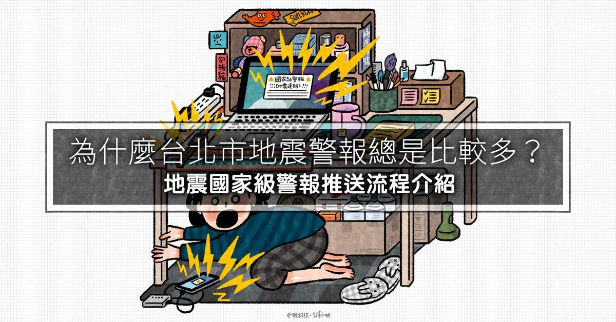 照片中提到了SUPERC、目、為什麼台北市地震警報總是比較多?,包含了動畫片、產品設計、產品、動畫片、線