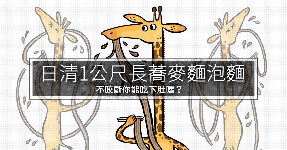 照片中提到了日清1公尺長蕎麥麵泡麵、不咬斷你能吃下肚嗎?,包含了長頸鹿、脊椎動物、馴鹿、長頸鹿、設計