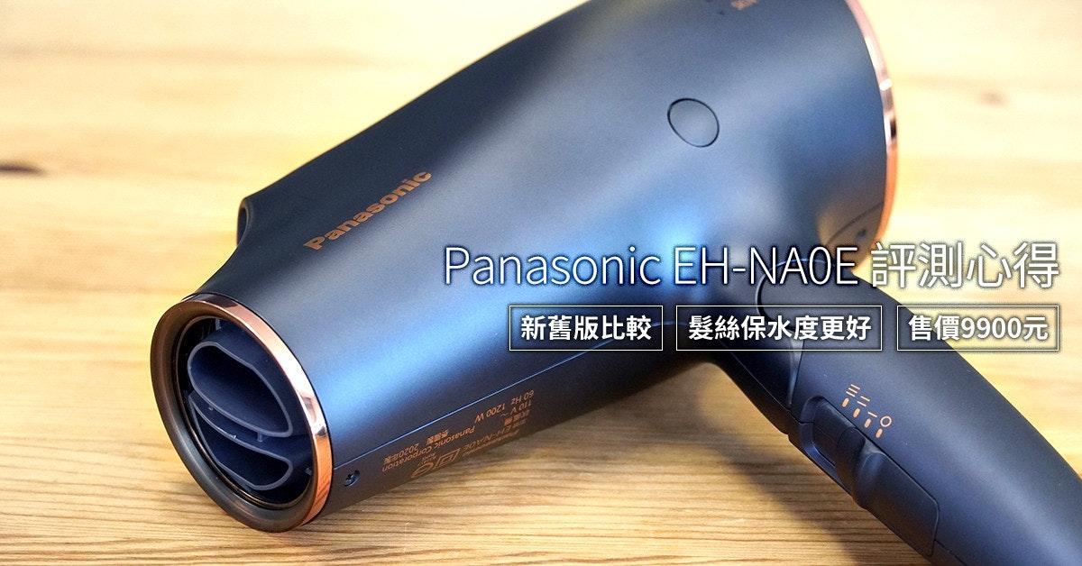 照片中提到了Panasonic、Panasonic EH-NAOETLE、新舊版比較|髮絲保水度更好,跟松下有關,包含了電吹風、電吹風、光學儀器、產品設計、產品