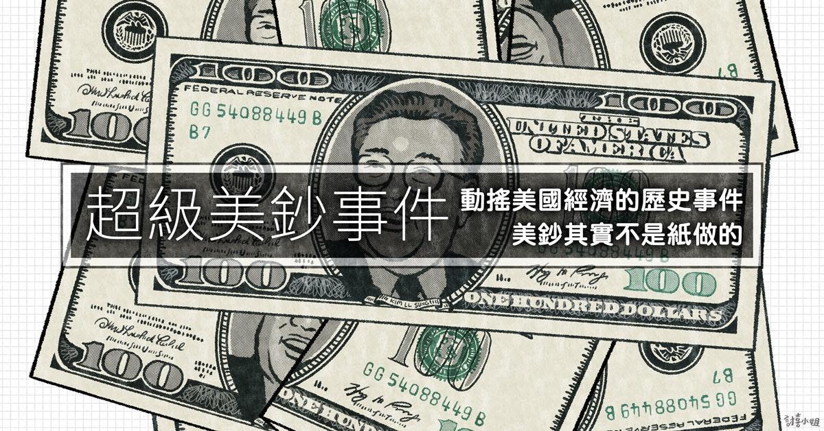照片中提到了ON NEDSTATES、OFAMERICA、FEDERAL AESERVE NOTE,跟奧迪有關,包含了現金、美元、字形、儀表、美國美元