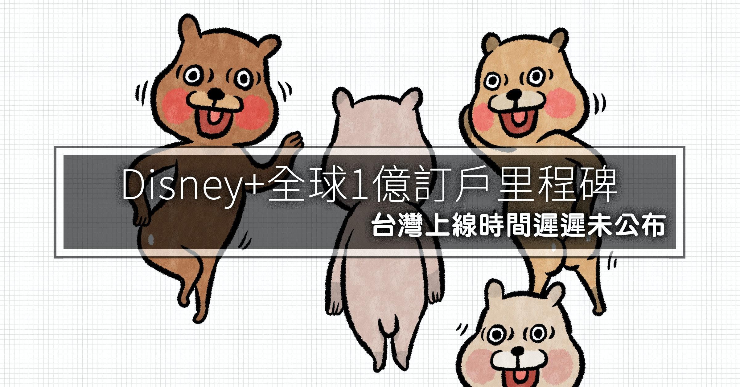 照片中提到了0) (O、Disney+全球1億訂戶里程碑、台灣上線時間遲遲未公布,跟美女輪胎有關,包含了動畫片、犬科、哺乳動物、食肉動物、人類行為