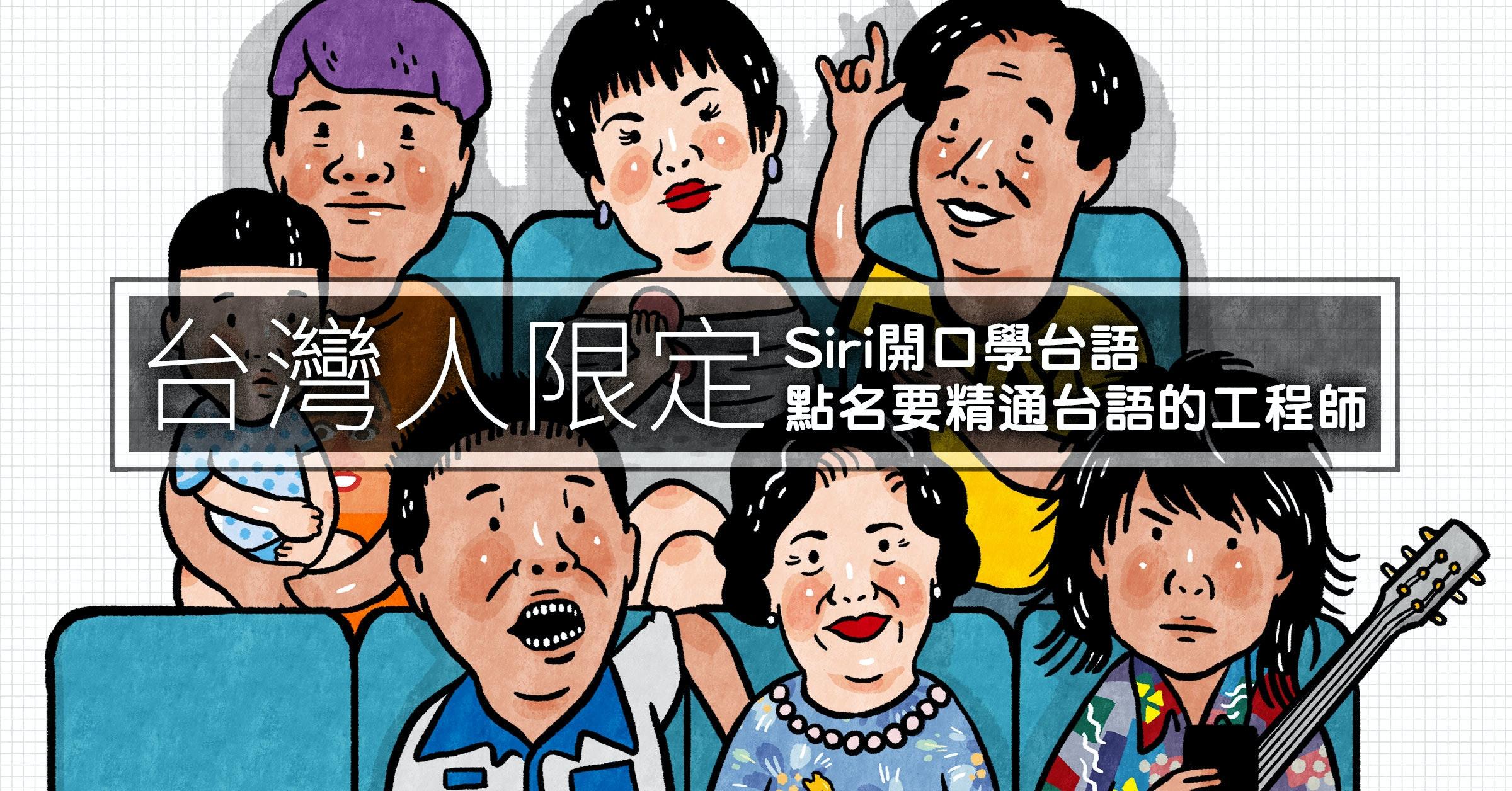 照片中提到了台灣人限定、Siri開口學台語、點名要精通台語的工程師,包含了動畫片、人類行為、動畫片、漫畫、產品
