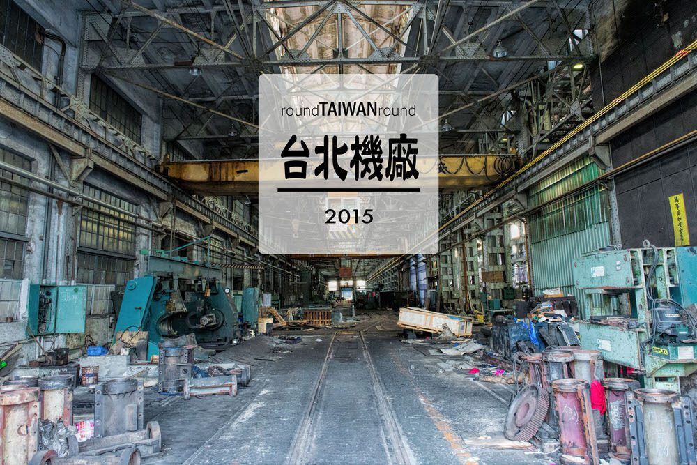 是[台北] 連國外鐵道迷都聲援的台北機廠,終於確定全區保留這篇文章的首圖