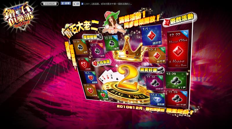 """是風靡全球""""大老二""""撲克玩法新登場《鑽石俱樂部Online》「鑽石大老二派對」歡樂開趴這篇文章的首圖"""