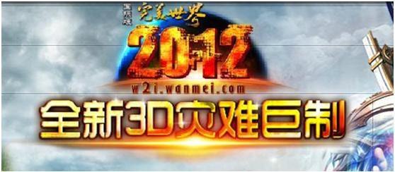 是完美世界 未來版「2012」改版簡介這篇文章的首圖