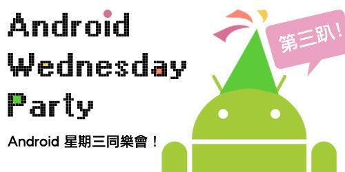 是Android 同樂會第三趴!Android玩家 vs 應用程式開發者這篇文章的首圖