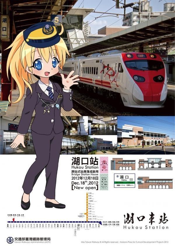是臺鐵萌起來!新竹湖口車站跨站式站房啟用這篇文章的首圖