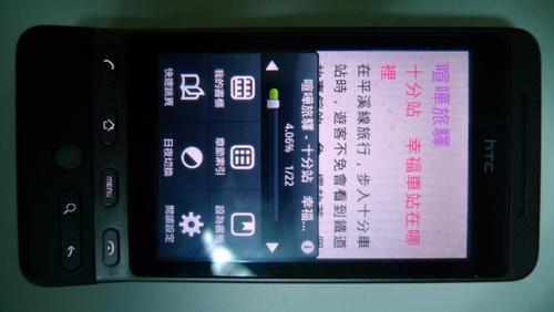 是快速玩Hami書城-HTC Hero這篇文章的首圖