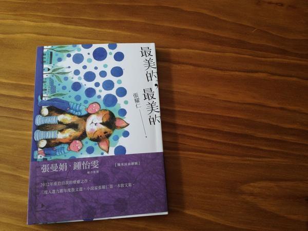 是張耀仁《最美的 最美的》親愛與思念這篇文章的首圖
