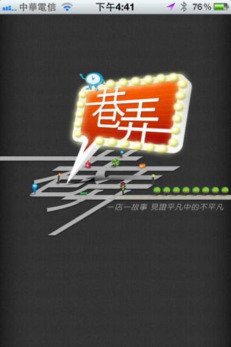 是癮 App:看得到、吃得到、馬上可用的LBS服務巷弄(android、iOS 通用)這篇文章的首圖