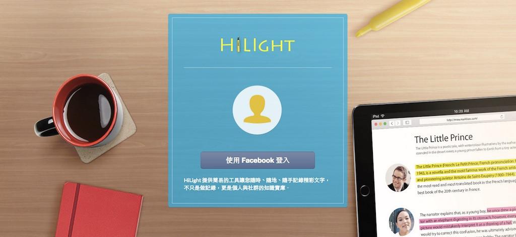 是透過 Hilight 服務可以直接在網頁上做雲端筆記喔!數位時代網站搶先開跑這篇文章的首圖