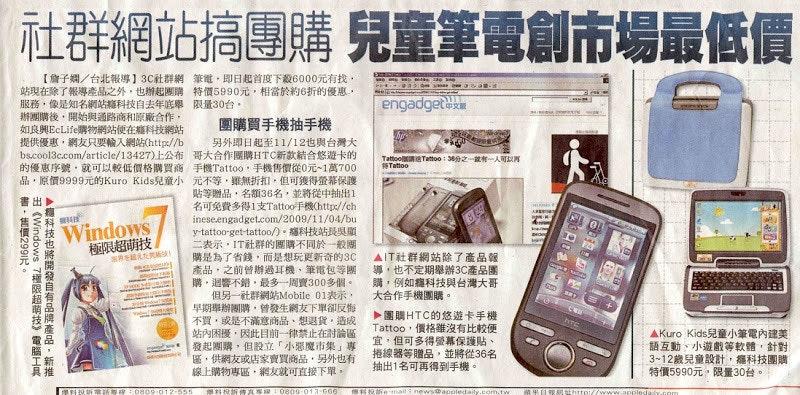 是癮科技2009年11月辦的團購活動這篇文章的首圖