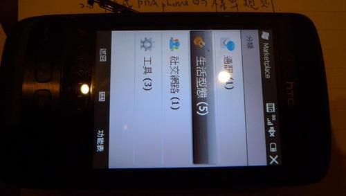 是HTC Touch2 幾點想法~這篇文章的首圖