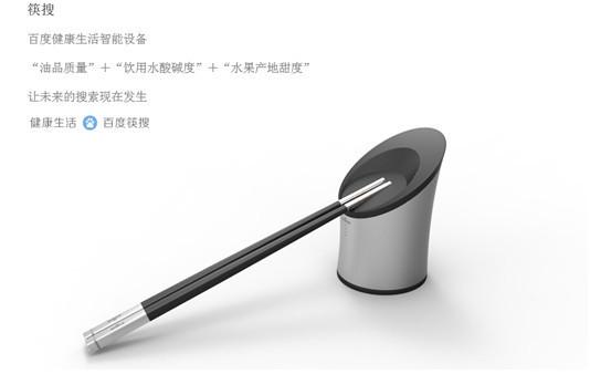 是最東方的智慧型裝置:百度發表智慧型筷子「百度筷搜」這篇文章的首圖