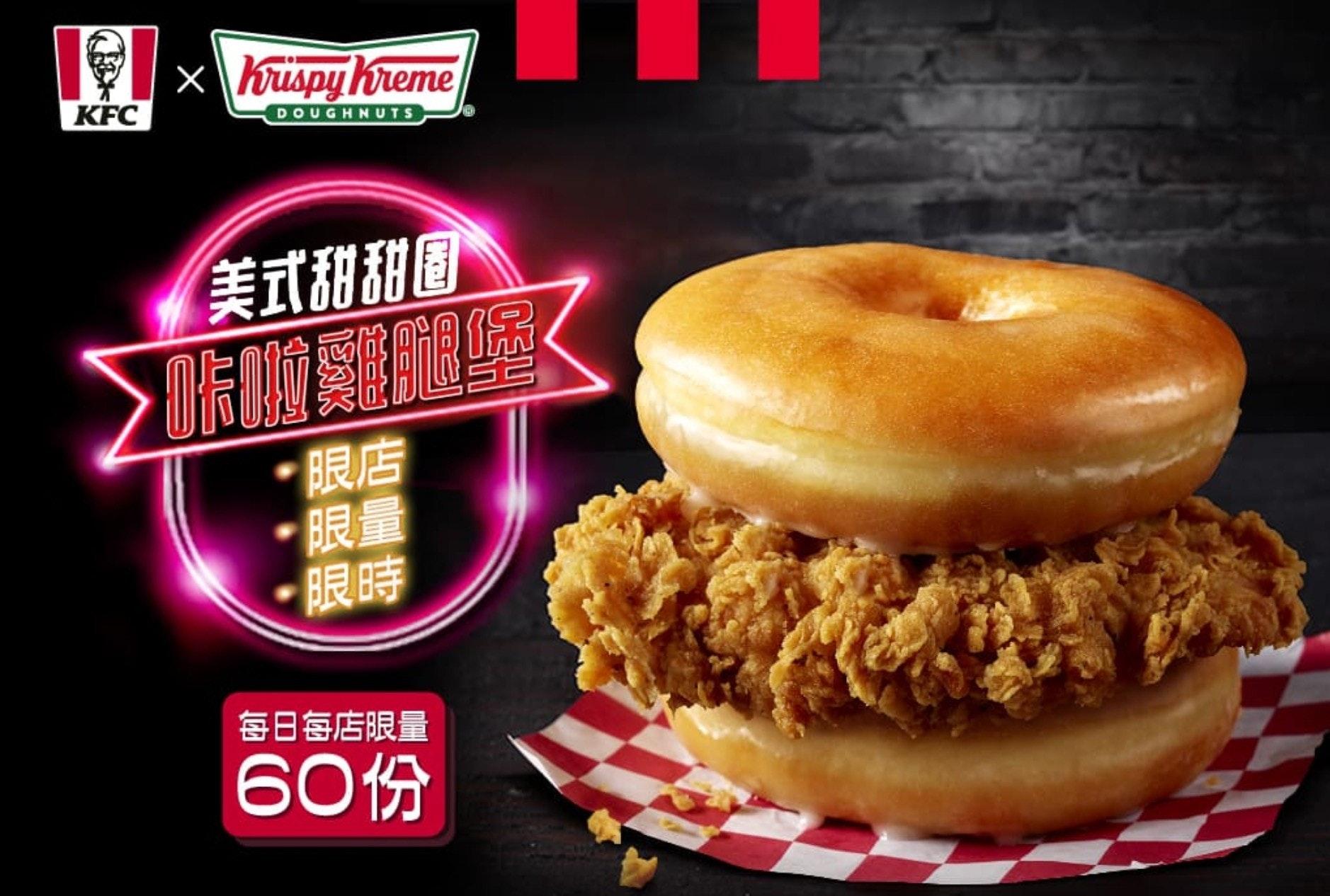 照片中提到了X hrispy hreme、KFC、DOUGHNUTS,跟克里斯皮·克雷梅、肯德基有關,包含了肯德基甜甜圈炸雞三明治、甜甜圈、炸雞、炸子雞