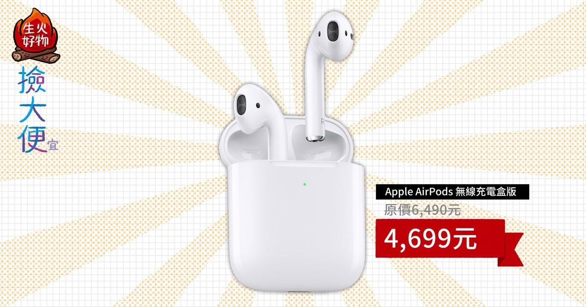 照片中提到了(生火)、Apple AirPods無線充電盒版、原價6,490元,包含了ps4 pro特價、PlayStation 4專業版、像素3、癮科技、AirPods