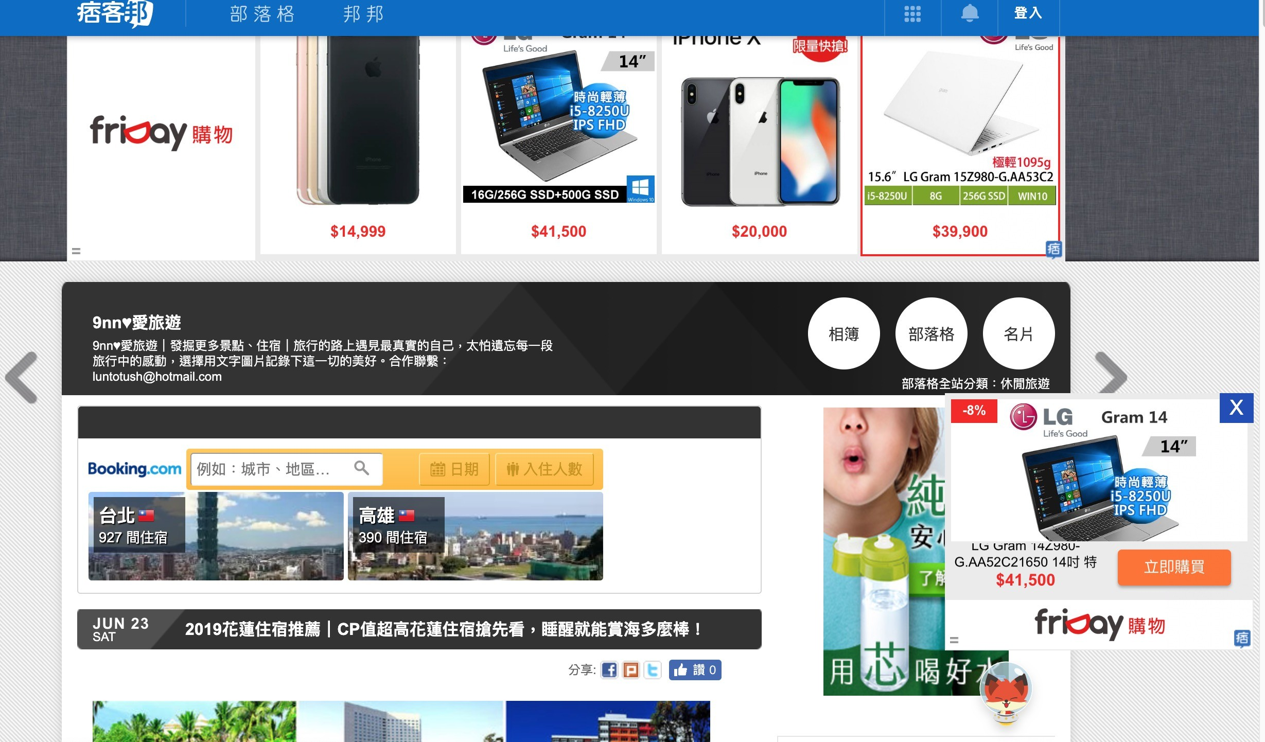 Display advertising, Web page, Font, friDay購物, Advertising, New media, Product design, Product, Gadget, Design, friday 購物, Product, Web page, Website, Display advertising, Advertising, Technology, Screenshot, Multimedia, Font, Electronic device