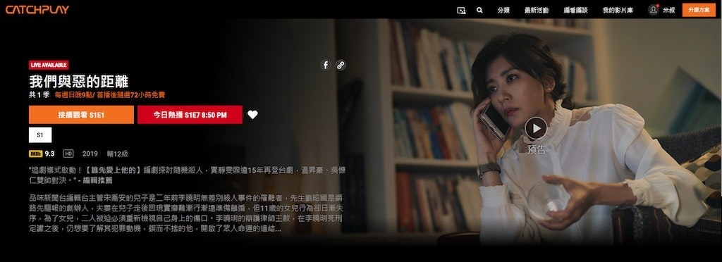 Lu Shih-yuan, The World Between Us, Taiwan, Public Television Service, HBO, Film, Film Producer, Taiwanese drama, Drama, CatchPlay, website, Text, Font, Photography, Screenshot, Singer, Song
