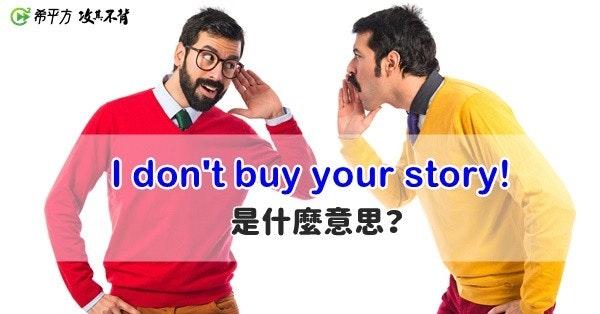 照片中提到了C希平方攻真不背、I don't buy your story!、是什麼意思?,包含了Hablar Bajo、言語、語言、美國哥倫比亞中心、會話