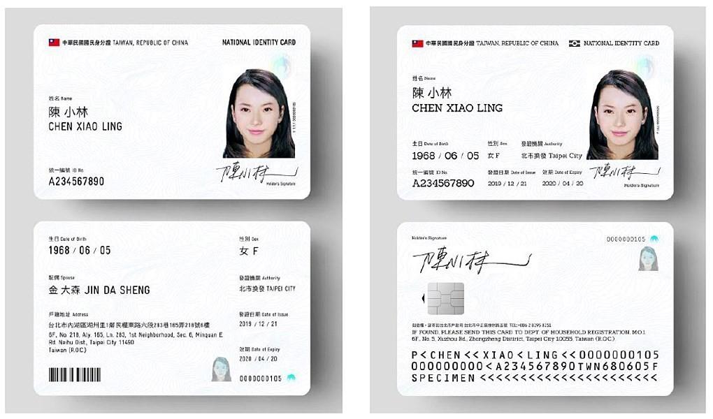 照片中提到了+#RRERAa TAIWAN, REPUBLIC OF CHINA、NATIONAL IDENTITY CARD、+RAERRAA TAIWAN REPUBLIC OF CHINA,包含了台灣新身份證、台灣新聞、電子識別、台灣、台北時報