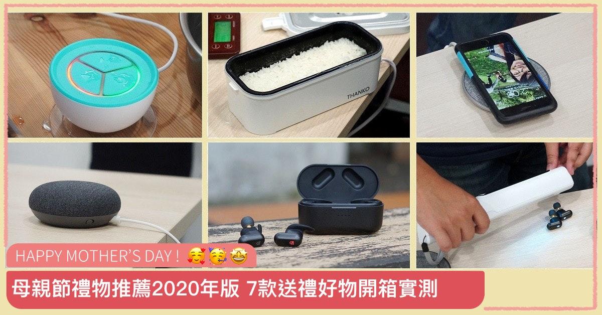 照片中提到了THANKO、HAPPY MOTHER'S DAY!、母親節禮物推薦2020年版 7款送禮好物開箱實測,包含了三星Galaxy S20、癮科技、頭戴式耳機、藍牙、無線
